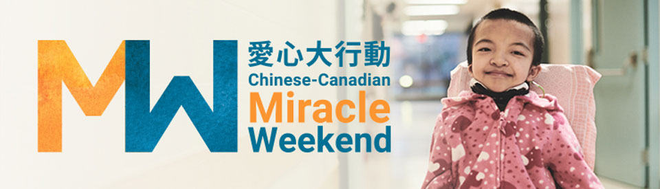Chinese Canadian Miracle Weekend